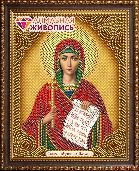 """Алмазная мозаика """"Икона Святая мученица Наталия"""""""
