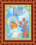 """Набор для вышивания Молитва """"Молитва матери о сыне"""""""